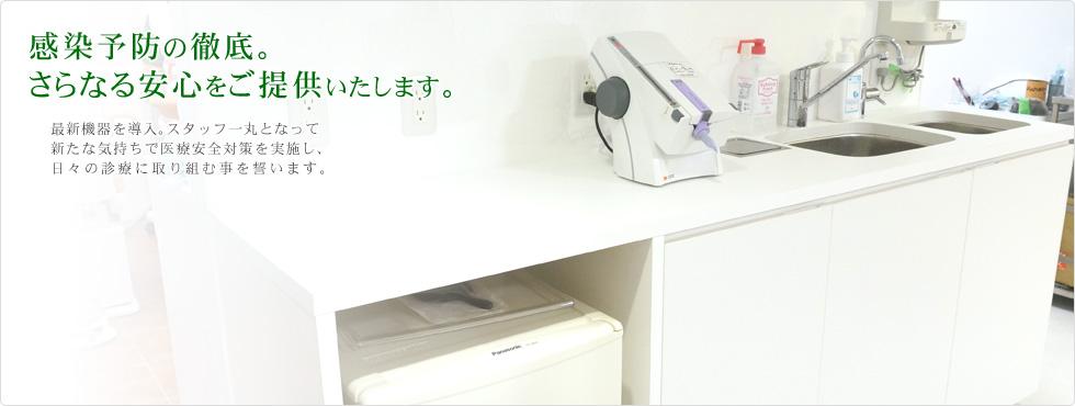 世界最高水準の機器を導入し感染予防を徹底いたします。